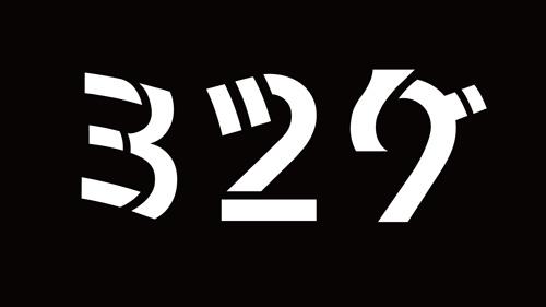 329-logo-white
