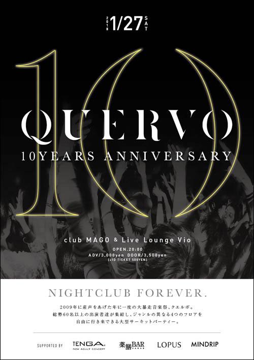 QUERVO2018_flyer-2-01表1