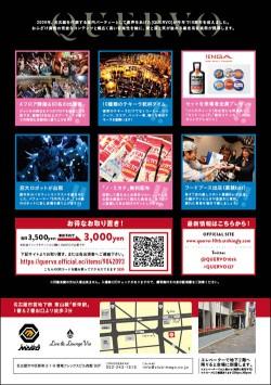 QUERVO2018_flyer-2-03裏1